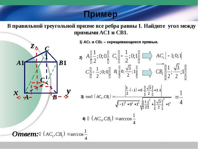 В правильной треугольной призме все ребра равны 1. Найдите угол между прямым...