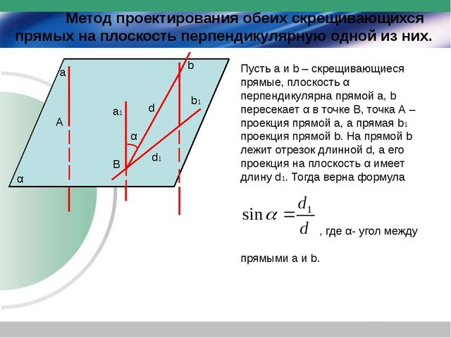 Метод проектирования обеих скрещивающихся прямых на плоскость перпендикулярн...