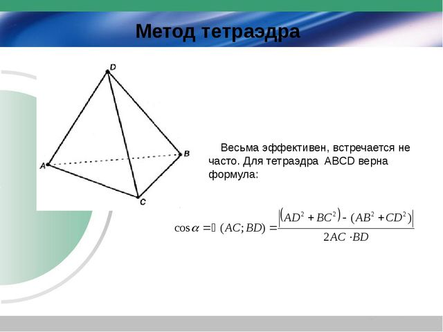 Метод тетраэдра Весьма эффективен, встречается не часто. Для тетраэдра ABCD в...