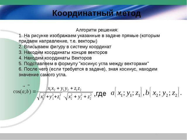 Координатный метод ,где Алгоритм решения: 1. На рисунке изображаем указанные...