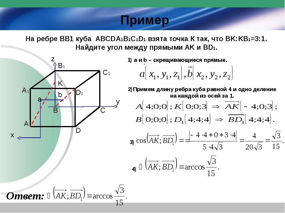 D C A B D1 C1 B1 A1 K x y z Пример а b 1) a и b – скрещивающиеся прямые. 2)Пр...