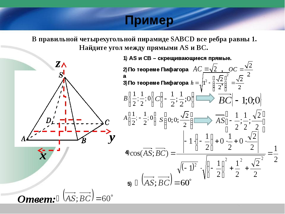 В правильной четырехугольной пирамиде SABCD все ребра равны 1. Найдите угол...