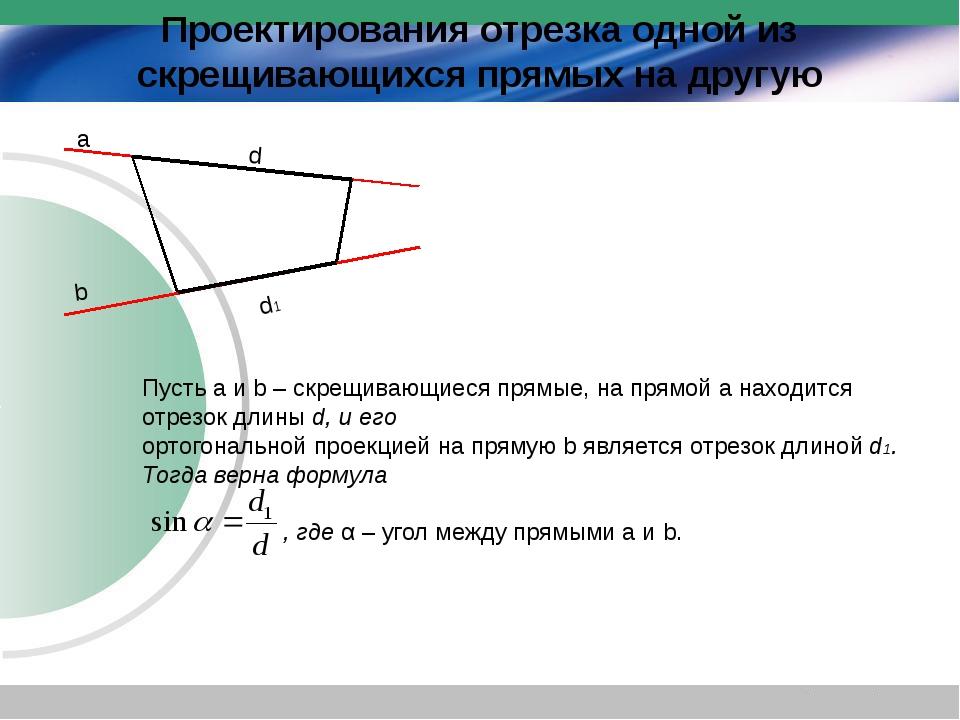 Пусть a и b – скрещивающиеся прямые, на прямой a находится отрезок длины d, и...