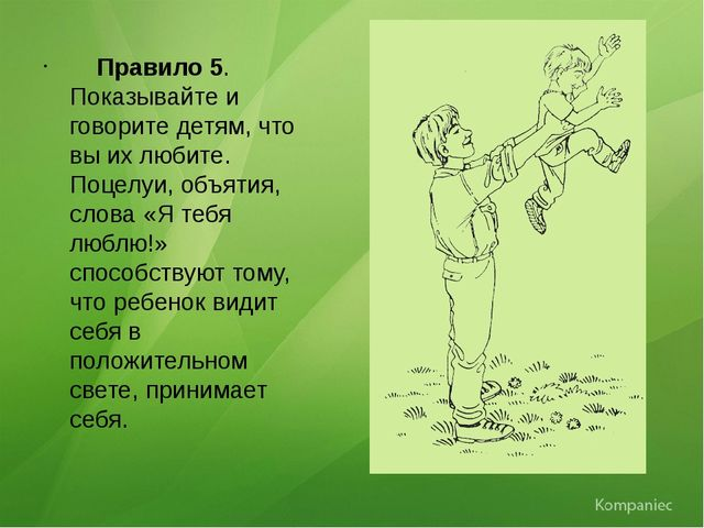 Правило 5. Показывайте и говорите детям, что вы их любите. Поцелуи, объятия,...