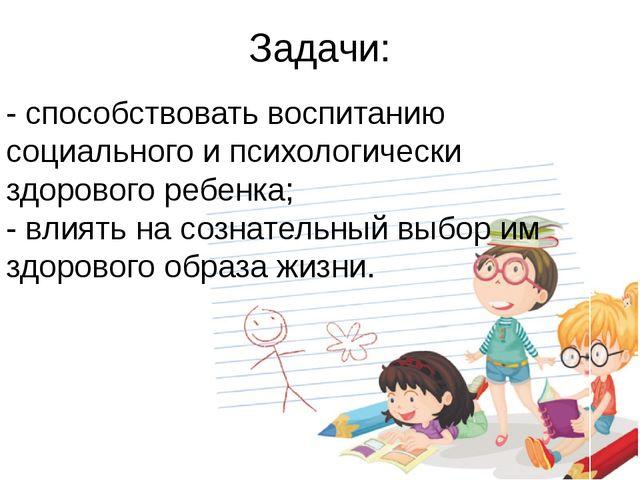Задачи: - способствовать воспитанию социального и психологически здорового ре...