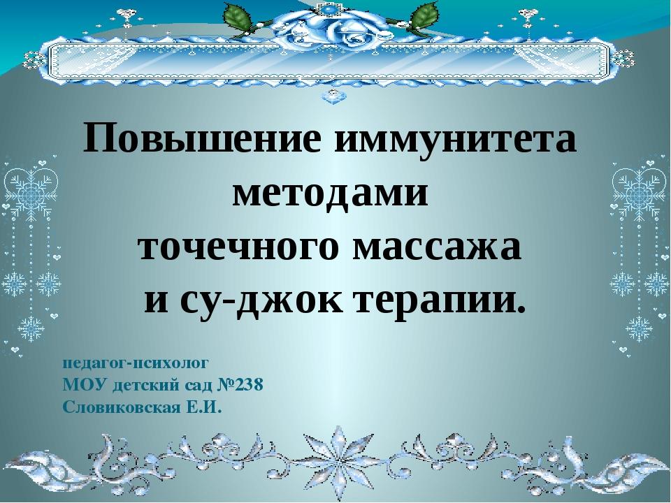 педагог-психолог МОУ детский сад №238 Словиковская Е.И. Повышение иммун...