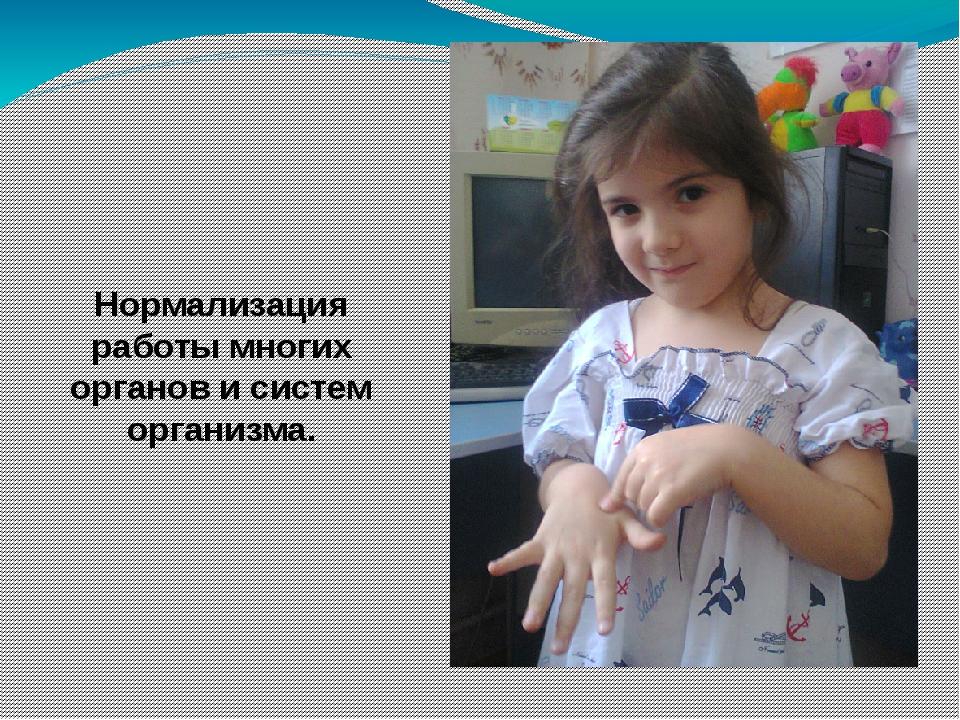 Нормализация работы многих органов и систем организма.