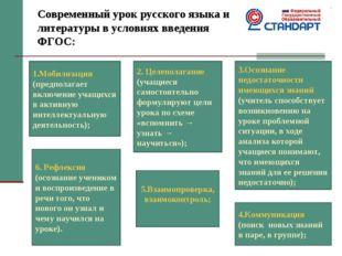 Современный урок русского языка и литературы в условиях введения ФГОС: 1.Моби