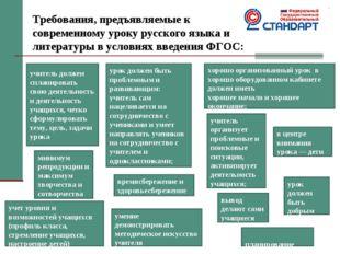 Требования, предъявляемые к современному уроку русского языка и литературы в