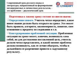 Современный урок русского языка и литературы, направленный на формирование ме