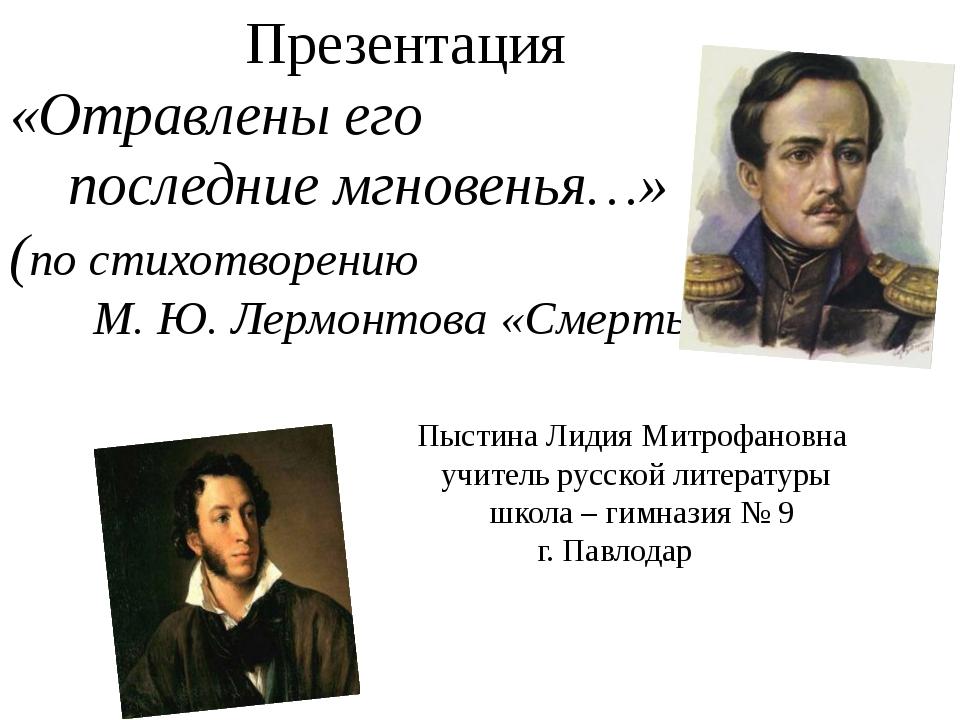 Презентация «Отравлены его последние мгновенья…» (по стихотворению М. Ю. Лер...