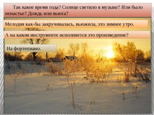 Так какое время года? Солнце светило в музыке? Или было ненастье? Дождь или