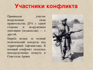 Участники конфликта Принимали участие вооруженные силы правительства ДРА с од
