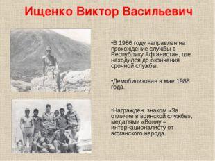 Ищенко Виктор Васильевич В 1986 году направлен на прохождение службы в Респуб