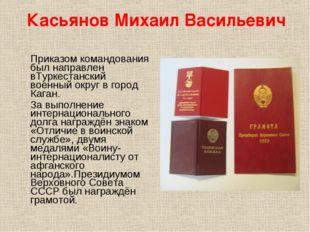 Касьянов Михаил Васильевич Приказом командования был направлен вТуркестанский