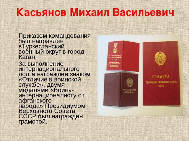 Касьянов Михаил Васильевич Приказом командования был направлен вТуркестанский...