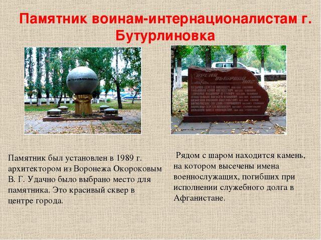 Памятник воинам-интернационалистам г. Бутурлиновка Памятник был установлен в...