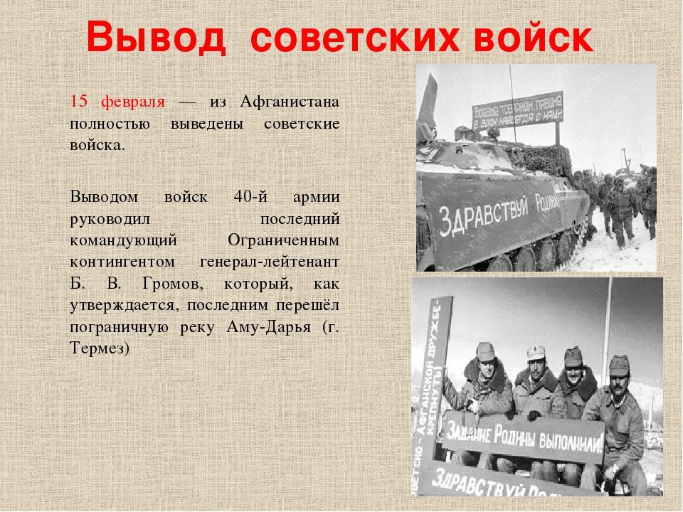 Вывод советских войск 15 февраля — из Афганистана полностью выведены советски...