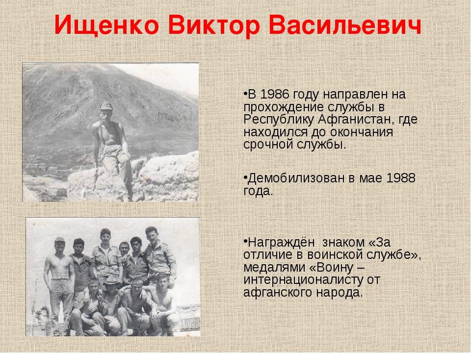 Ищенко Виктор Васильевич В 1986 году направлен на прохождение службы в Респуб...