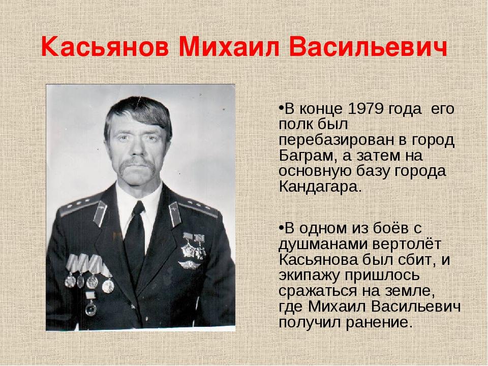Касьянов Михаил Васильевич В конце 1979 года его полк был перебазирован в гор...