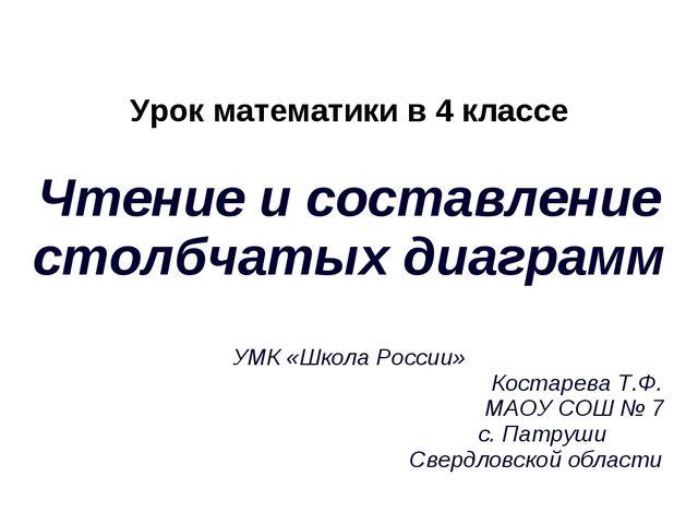 Урок математики в 4 классе Чтение и составление столбчатых диаграмм УМК «Школ...