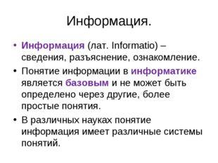 Информация. Информация (лат. Informatio) – сведения, разъяснение, ознакомлени