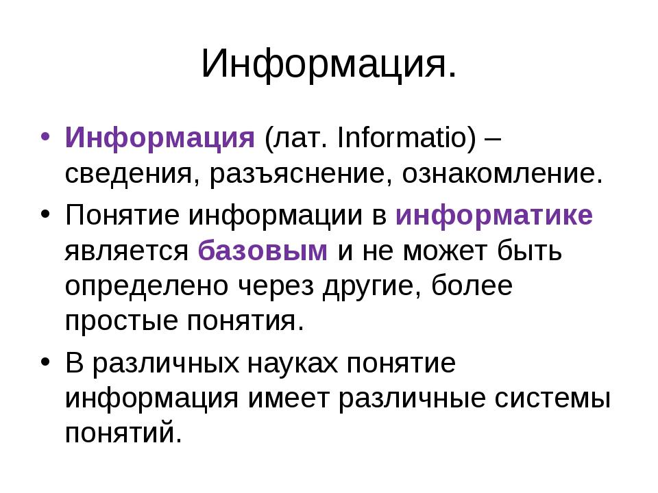 Информация. Информация (лат. Informatio) – сведения, разъяснение, ознакомлени...
