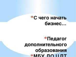 Педагог дополнительного образования МБУ ДО ЦДТ Болотненко Л.Н. Междуреченск,