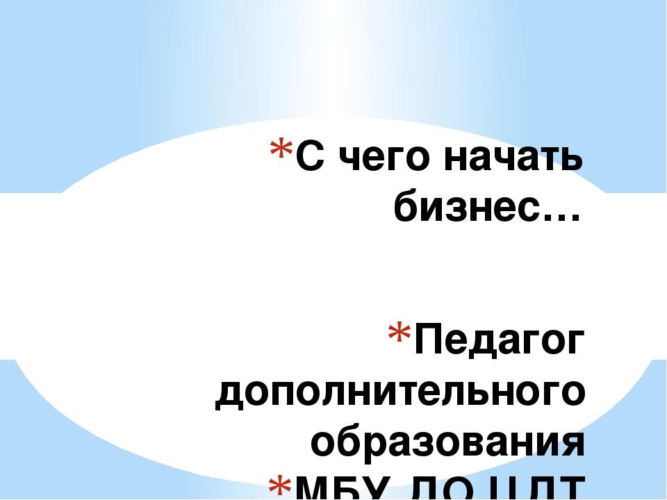 Педагог дополнительного образования МБУ ДО ЦДТ Болотненко Л.Н. Междуреченск,...