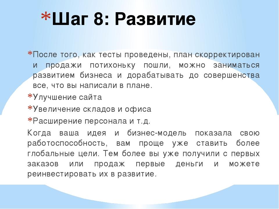 Шаг 8: Развитие После того, как тесты проведены, план скорректирован и продаж...