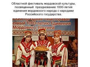 Областной фестиваль мордовской культуры, посвященный празднованию 1000-летия