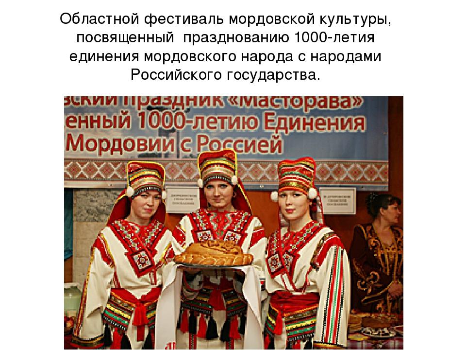 Областной фестиваль мордовской культуры, посвященный празднованию 1000-летия...