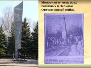 Мемориал в честь всех погибших в Великой Отечественной войне.