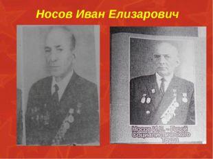 Носов Иван Елизарович