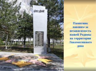 Памятник павшим за независимость нашей Родины на территории Локомотивного депо