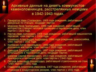Архивные данные на девять коммунистов-каменоломнинцев, расстрелянных немцами