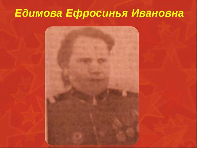 Едимова Ефросинья Ивановна