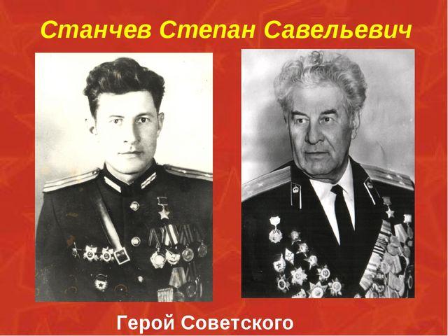 Станчев Степан Савельевич Герой Советского Союза