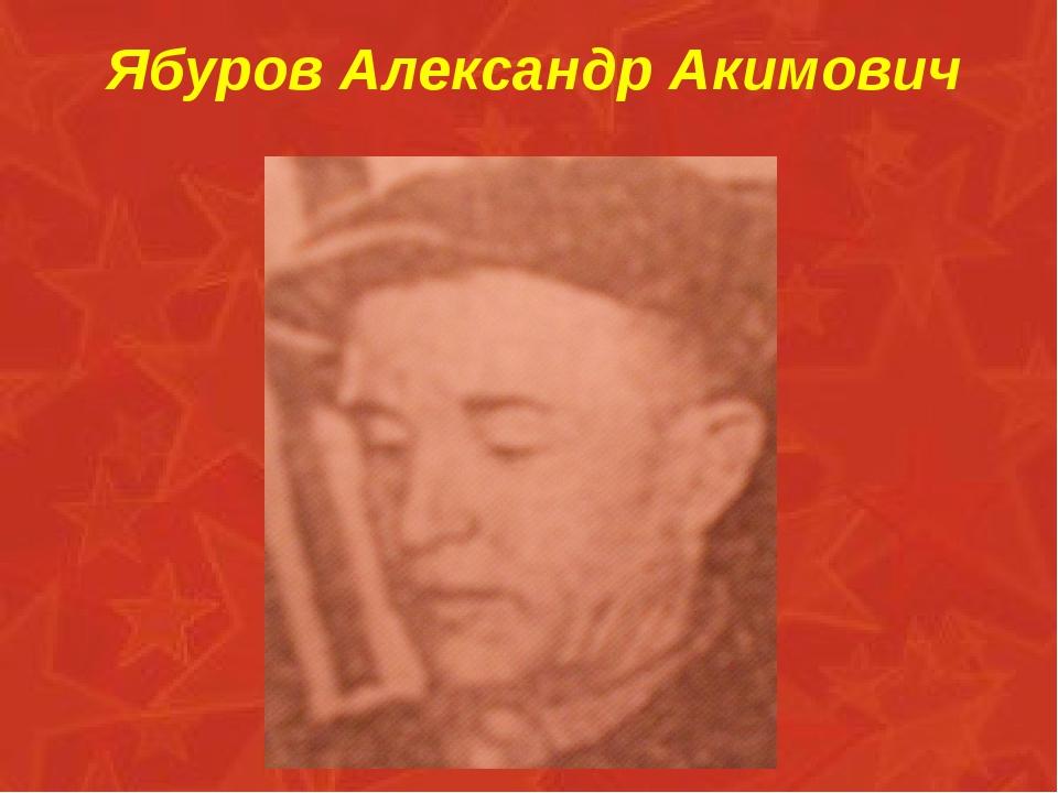 Ябуров Александр Акимович