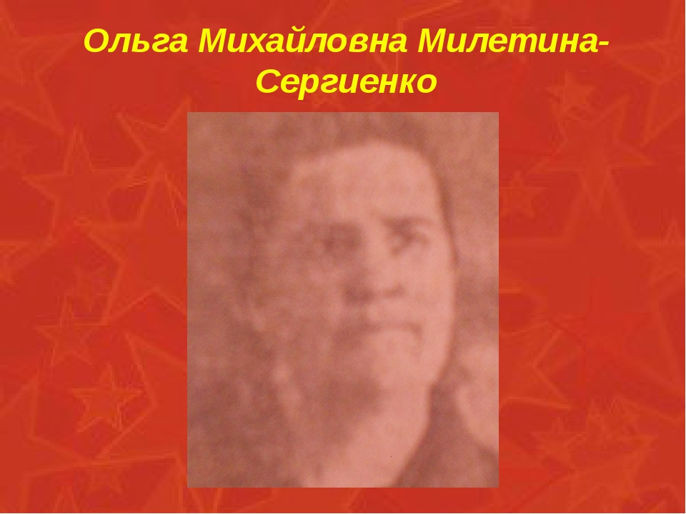 Ольга Михайловна Милетина-Сергиенко