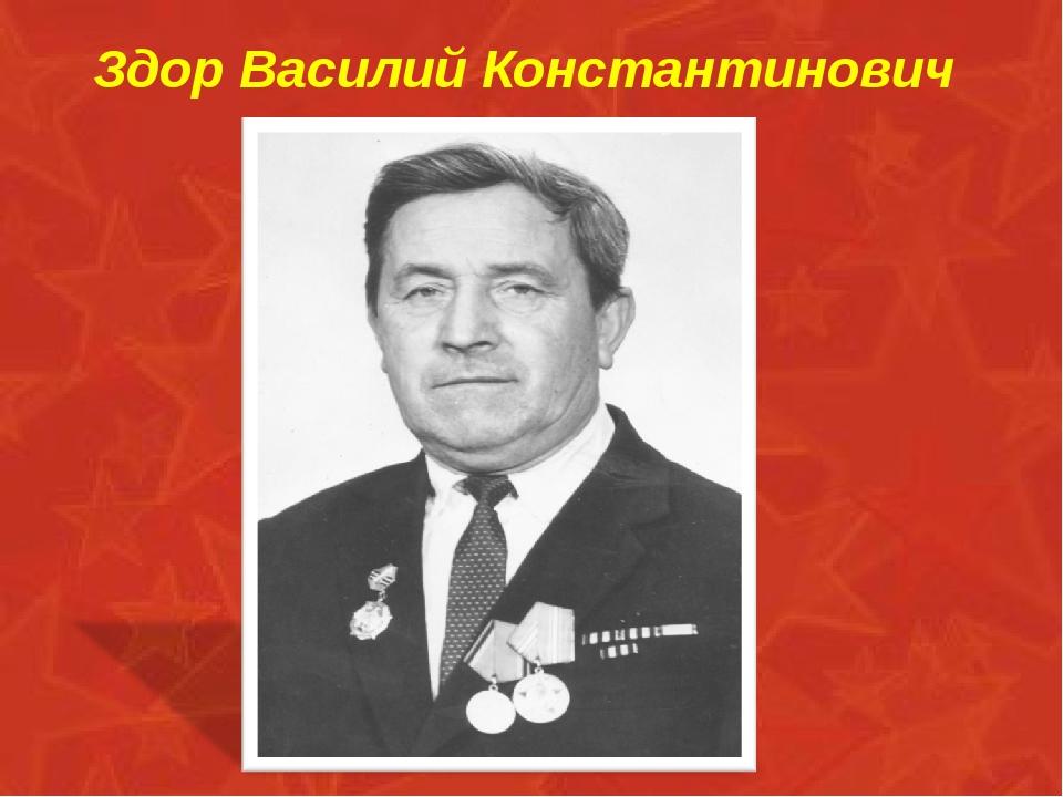 Здор Василий Константинович