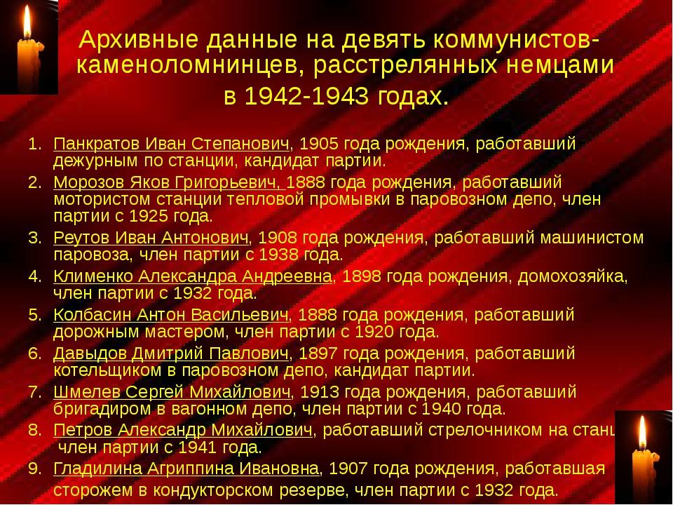 Архивные данные на девять коммунистов-каменоломнинцев, расстрелянных немцами...