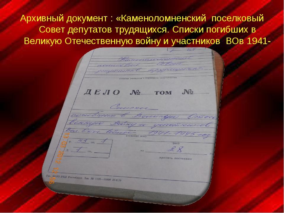 Архивный документ : «Каменоломненский поселковый Совет депутатов трудящихся....