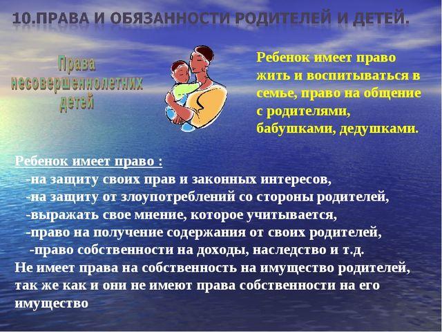 Ребенок имеет право жить и воспитываться в семье, право на общение с родителя...