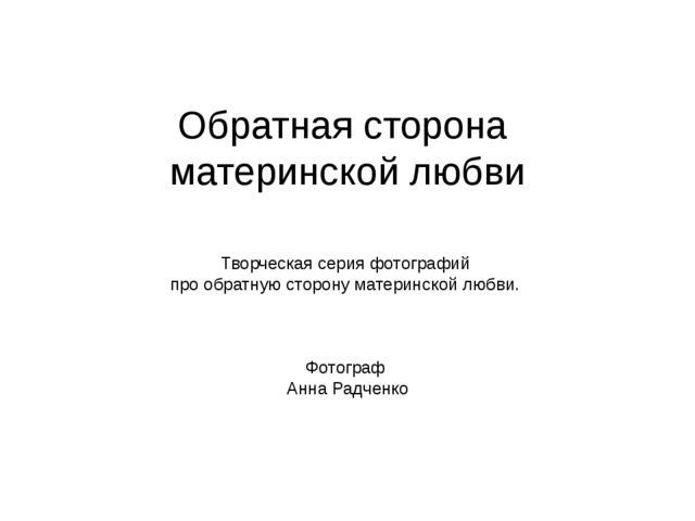 Обратная сторона материнской любви Творческая серия фотографий про обратную с...