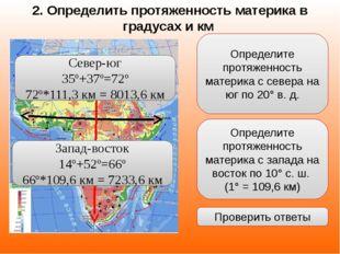 2. Определить протяженность материка в градусах и км Определите протяженность