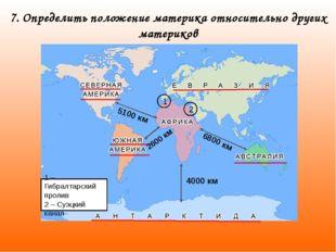 7. Определить положение материка относительно других материков 1 2 1 – Гибрал