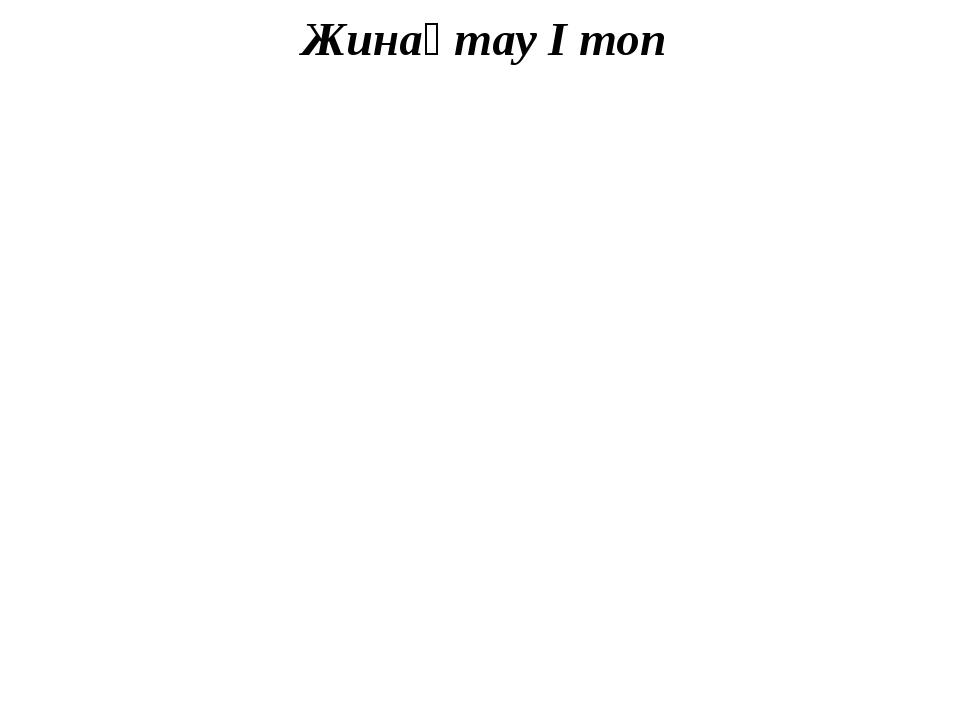 Жинақтау І топ № Тауқырандары 1918жыл маусым Антанта 1920жылы наурызда Моңғол...