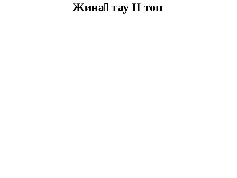 Жинақтау ІІ топ № АлашОрдаүкіметі К.М.Михал-кович 1919 ж қыркүйек М.И.Тухачев...