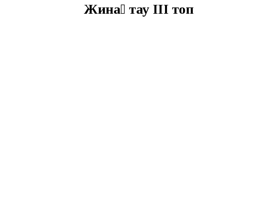 Жинақтау ІІІ топ № П. Кобозов 1919ж қараша М.В. Фрунзе 1920ж қаңтар Ә. Әйтиев...
